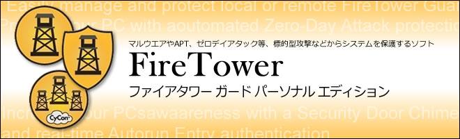 FireTower トップ画像
