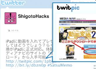 画像にコメントを書き、Twitterに投稿する画像